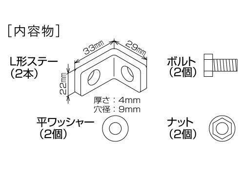 MITSUBA [ ミツバサンコーワ ] L型ステーセット [ クラクション ] ホーン簡単取付 [ 品番 ] SZ-1138