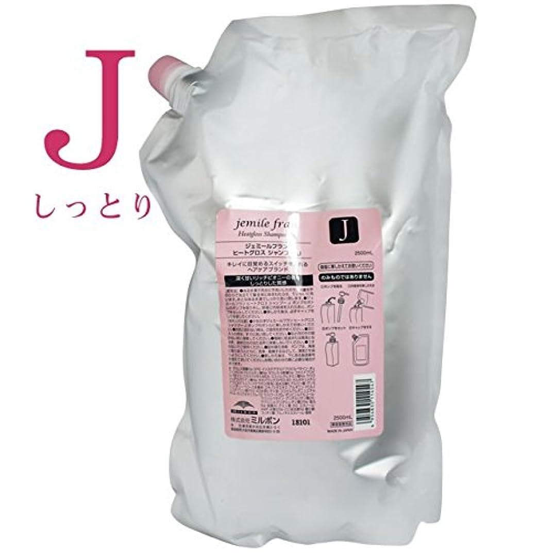 道家禽剪断ミルボン|ジェミールフラン ヒートグロス シャンプーJ 2500ml (詰替用)