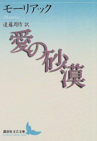 愛の砂漠 (講談社文芸文庫)の詳細を見る