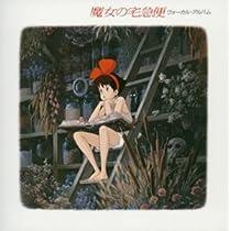 魔女の宅急便 ヴォーカルアルバム