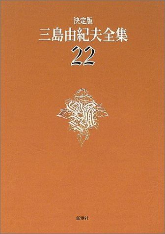 決定版 三島由紀夫全集〈22〉戯曲(2)の詳細を見る