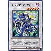 遊戯王カード 【 ジャンク・ウォリアー 】 DP08-JP012-N 《デュエリストパック 遊星編》