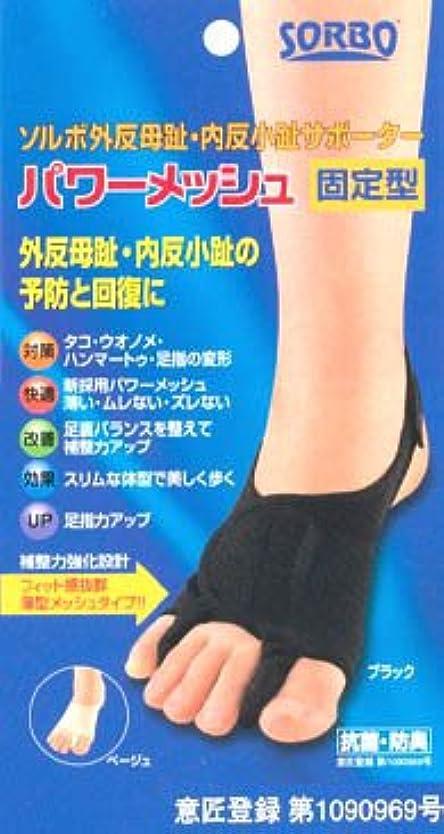 レンジ政令効率的にソルボ外反母趾?内反小趾サポーター(パワーメッシュ 固定型)両足徳用セットブラックS