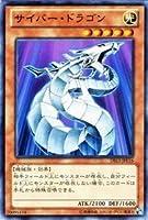 遊戯王カード 【サイバー・ドラゴン】DS13-JPL16-N ≪ライトニングスター 収録≫