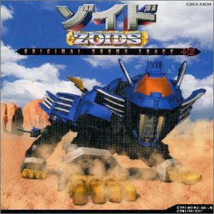ゾイド オリジナルサウンドトラック プラス2の詳細を見る