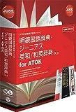 明鏡国語辞典・ジーニアス英和/和英辞典 /R.3 for ATOK