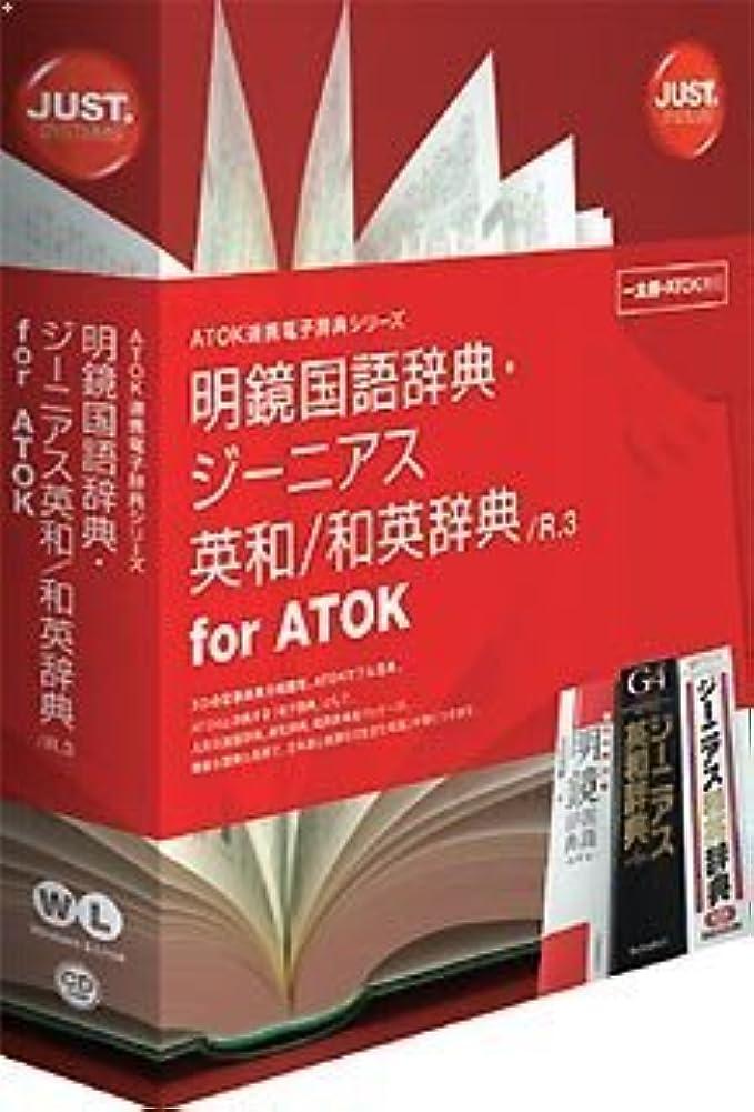 予約登録プール明鏡国語辞典?ジーニアス英和/和英辞典 /R.3 for ATOK