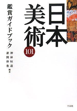 日本美術101鑑賞ガイドブックの詳細を見る