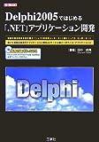 Delphi2005ではじめる「.NET」アプリケーション開発 (I・O BOOKS)