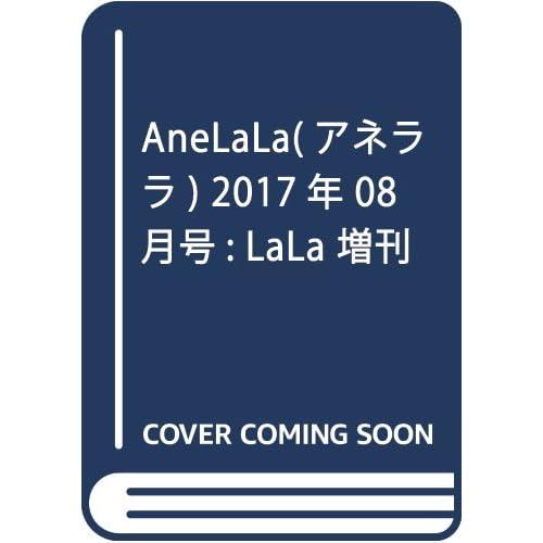 AneLaLa(アネララ) 2017年 08 月号 [雑誌]: LaLa 増刊