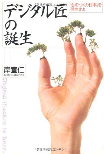 デジタル匠の誕生~「ものづくり日本」を再生せよ~の詳細を見る