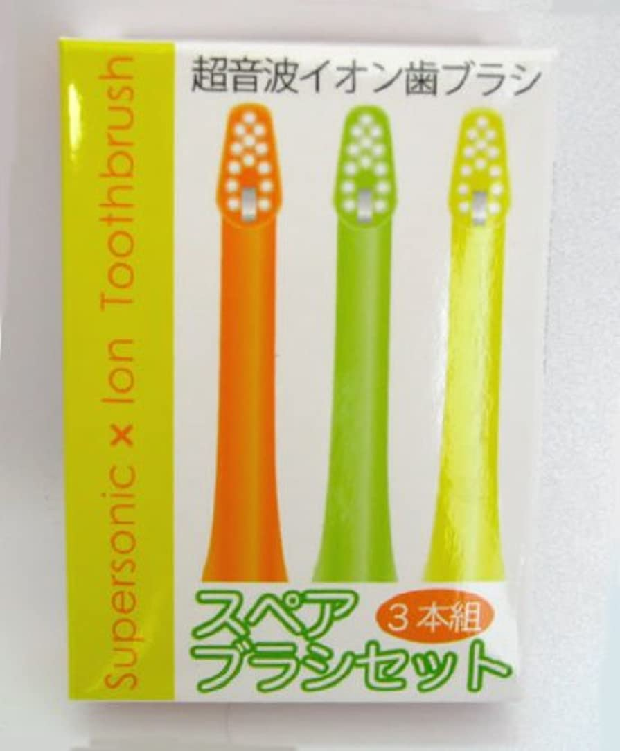 ブーム移行舗装超音波イオン歯ブラシ専用スペアブラシ3本セット(交換用ブラシ)