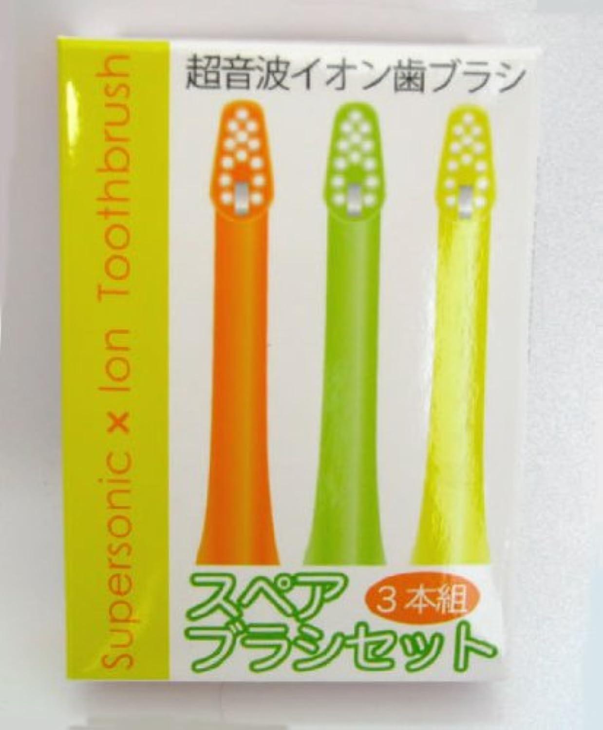 相互接続知る静的超音波イオン歯ブラシ専用スペアブラシ3本セット(交換用ブラシ)