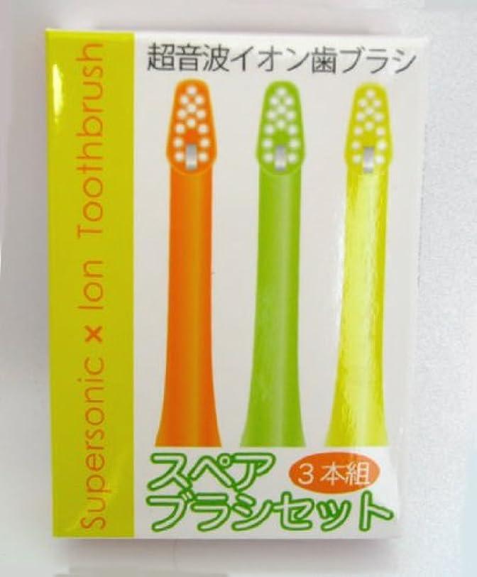 印象的悪意検体超音波イオン歯ブラシ専用スペアブラシ3本セット(交換用ブラシ)