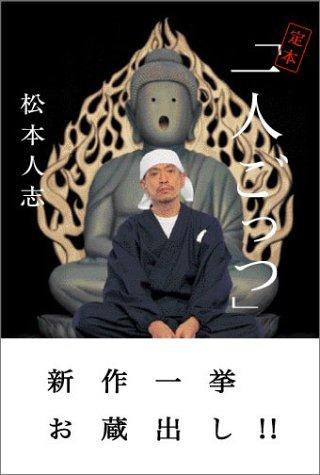 松本人志『定本・一人ごっつ』の詳細を見る