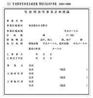 あきる野市:宅地開発等事業計画標識開発行為以外の事業w600×h600 2枚セット