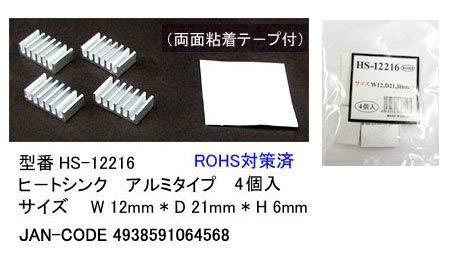 ヒートシンク 4個入アルミタイプ サイズ:W12mm×D21mm×H6mm シルバー
