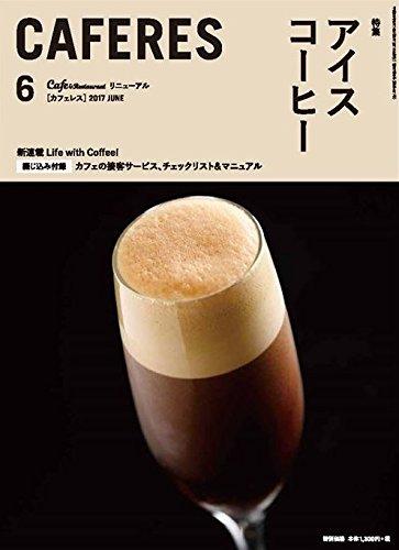カフェ&レストラン 2017年 06 月号