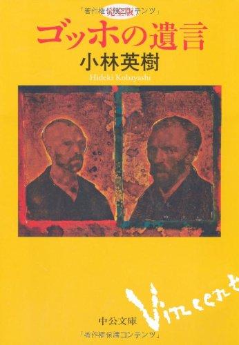 完全版 - ゴッホの遺言 (中公文庫)の詳細を見る