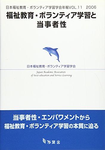 福祉教育・ボランティア学習と当事者性 (日本福祉教育・ボランティア学習学会年報)