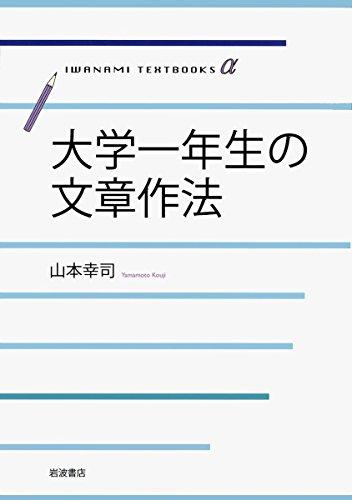 大学一年生の文章作法 (岩波テキストブックスα)の詳細を見る