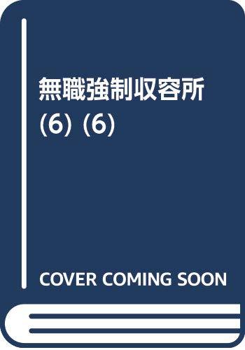 無職強制収容所(6) (6) (アクションコミックス)