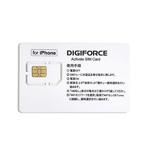 DIGIFORCE アクティベートカード for AU/docomo/Softbank iP 7Plus/7/6sPlus/6s/6Plus/6/SE/5s/5c/5対応 nanoSIMサイズ