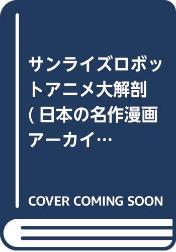 [画像:サンライズロボットアニメ大解剖 (日本の名作漫画アーカイブシリーズ サンエイムック)]