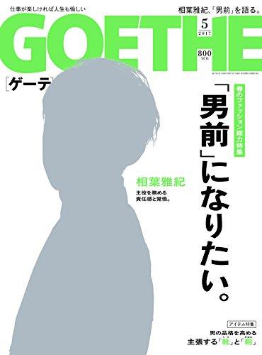 GOETHE(ゲーテ) 2017年 05 月号 [雑誌]