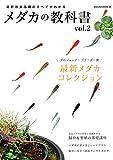 最新改良品種のすべてがわかる メダカの教科書 Vol.2 (サクラムック)