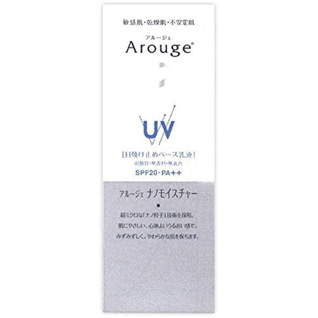 アルージェ UV モイストビューティーアップ日焼け止めベース乳液25g (SPF20?PA++)