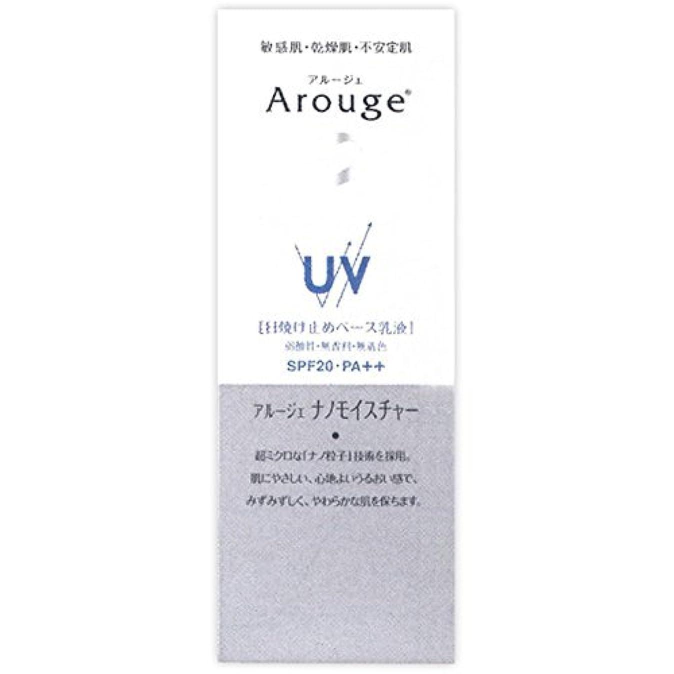 貧しい我慢する手当アルージェ UV モイストビューティーアップ日焼け止めベース乳液25g (SPF20?PA++)