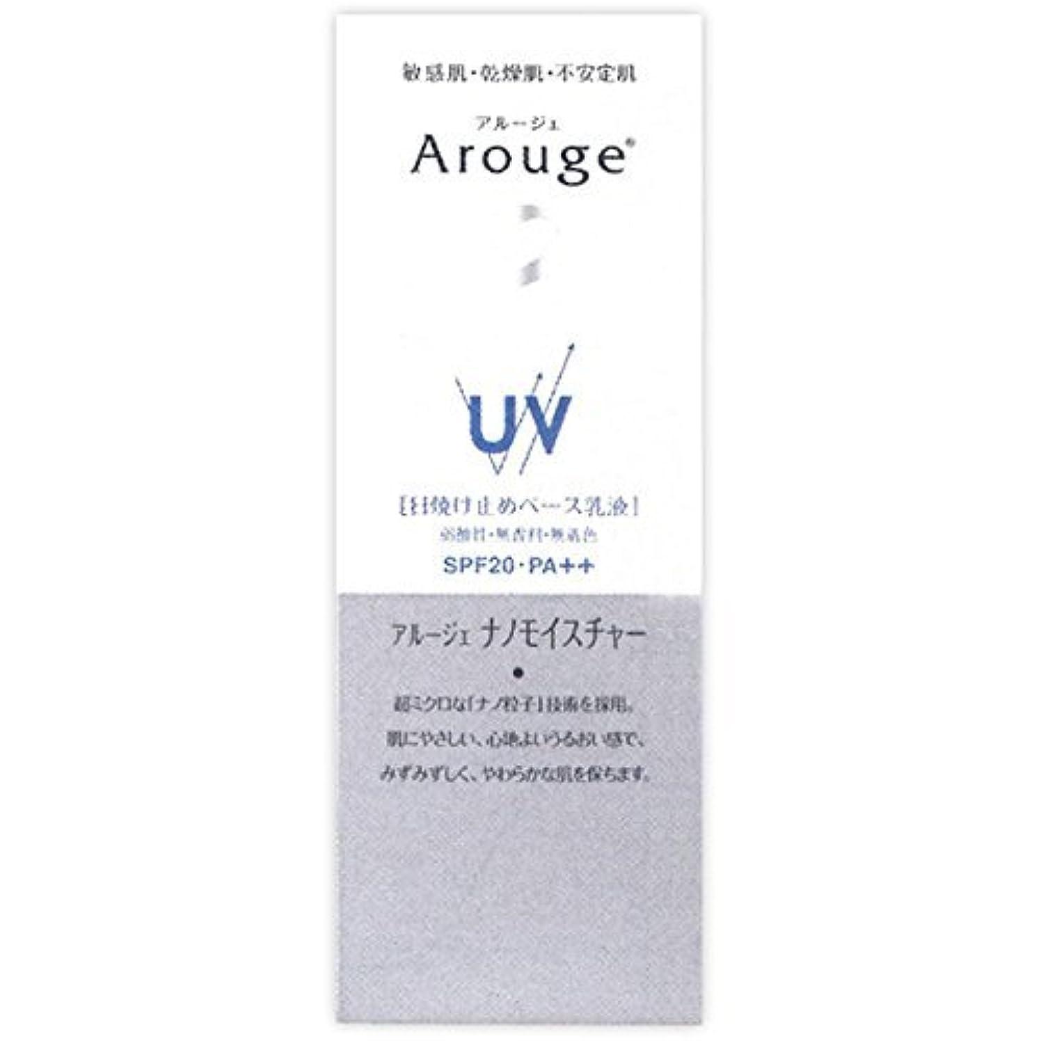 見捨てられた霧急性アルージェ UV モイストビューティーアップ日焼け止めベース乳液25g (SPF20?PA++)