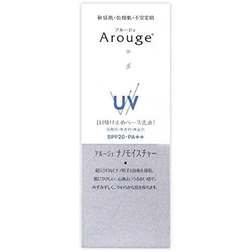 少ない自然顎アルージェ UV モイストビューティーアップ日焼け止めベース乳液25g (SPF20?PA++)