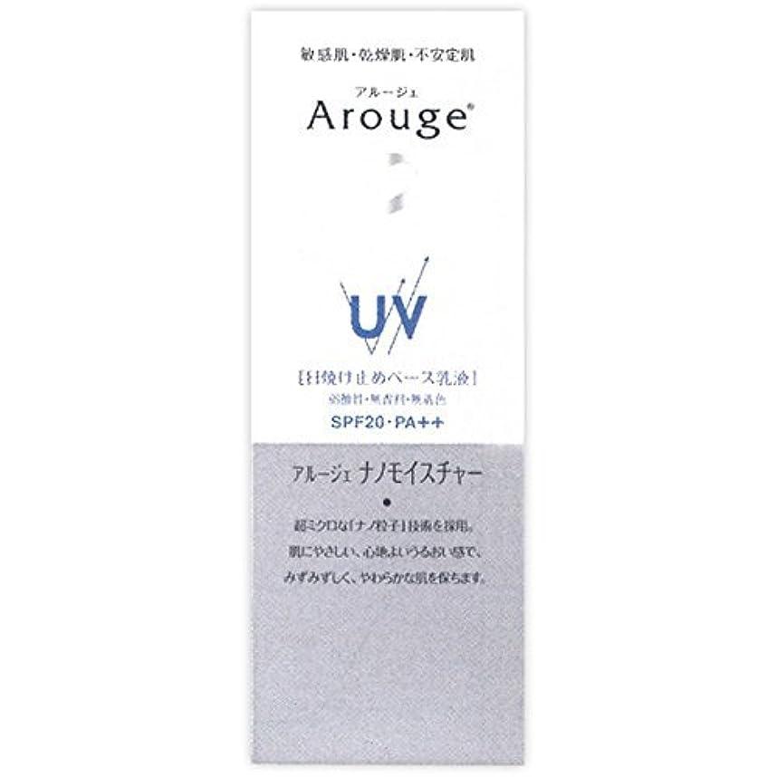 望む回転エスカレートアルージェ UV モイストビューティーアップ日焼け止めベース乳液25g (SPF20?PA++)