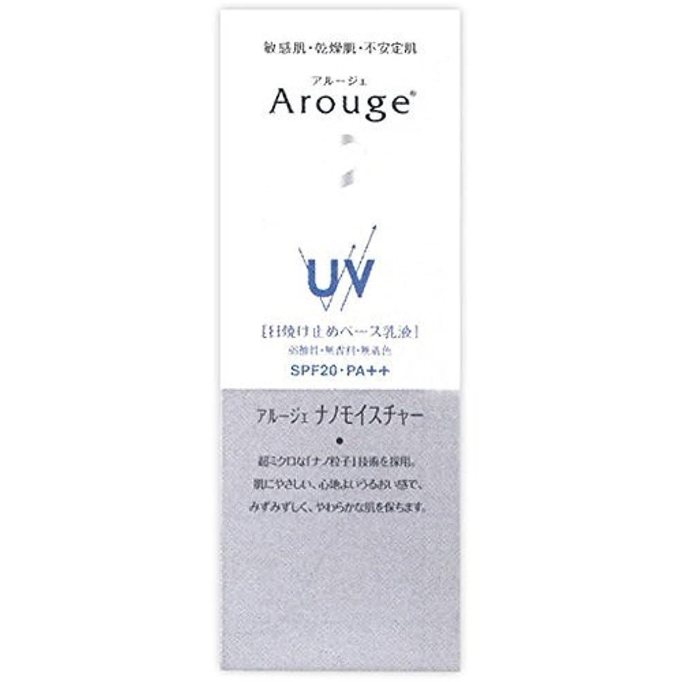 モンゴメリー心配イルアルージェ UV モイストビューティーアップ日焼け止めベース乳液25g (SPF20?PA++)