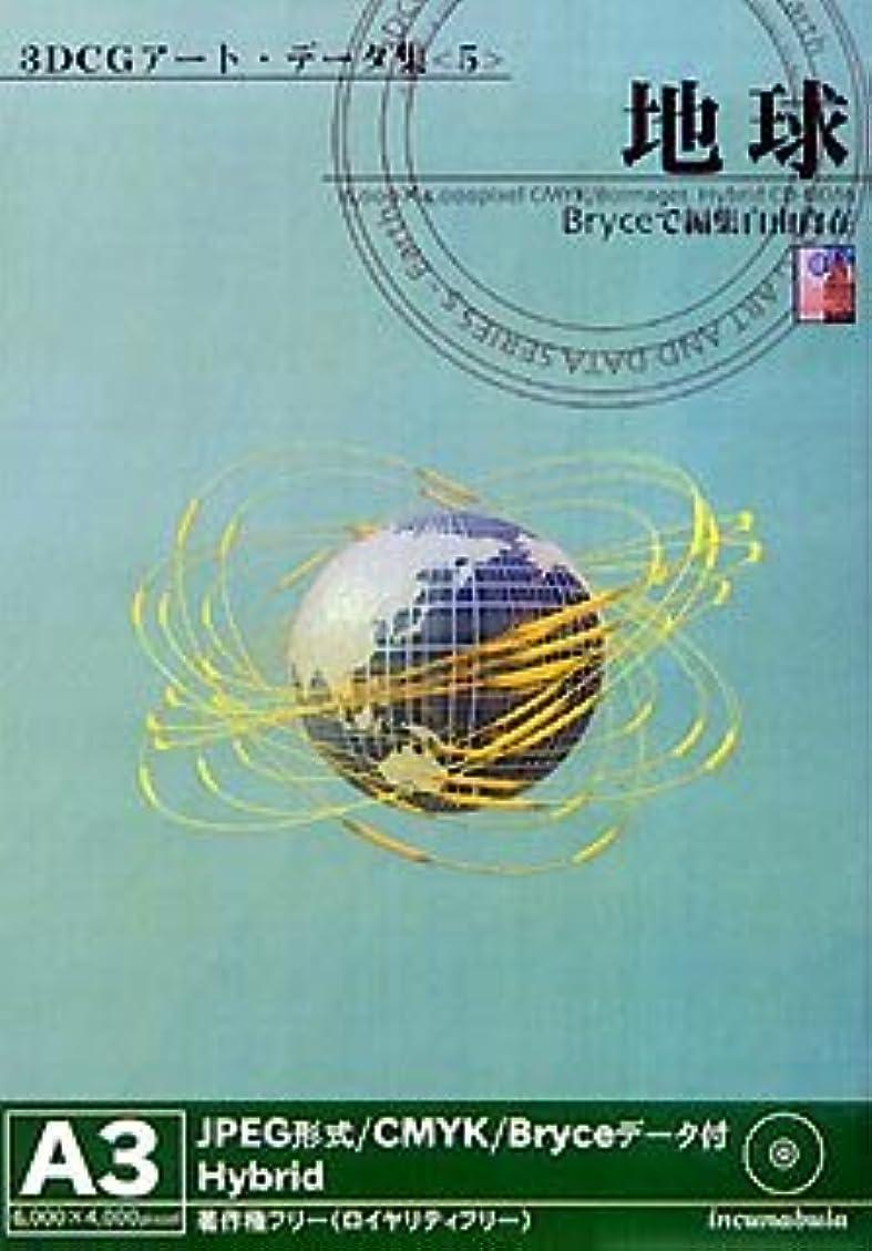 アナニバー鎮静剤重要な3DCGアート?データ集 5 「地球」