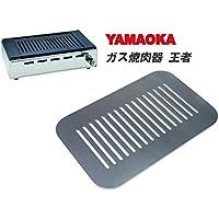 ヤマキン(山岡金属工業) ガス焼肉器 王者 対応 グリルプレート 板厚4.5mm (グリル本体は商品に含まれません)