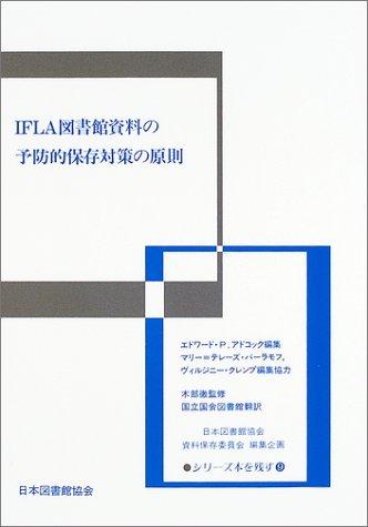 IFLA図書館資料の予防的保存対策の原則 (シリーズ・本を残す)