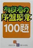 有段者の序盤感覚100題 (囲碁文庫)