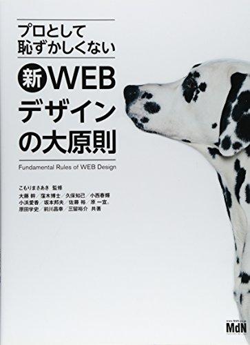 プロとして恥ずかしくない 新・WEBデザインの大原則の詳細を見る