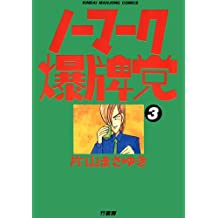 ノーマーク爆牌党 (3) (近代麻雀コミックス)