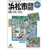シティ版 浜松市道路地図 (ライトマップル)