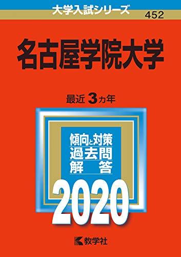 名古屋学院大学 (2020年版大学入試シリーズ)