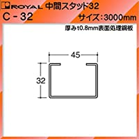 中間スタッド32 棚柱 【 ロイヤル 】表面処理鋼板C-32サイズ3000mm【45+32】『日時指定・代引は不可商品です』