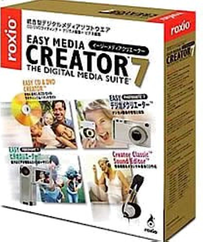 Easy Media Creator 7 プラス