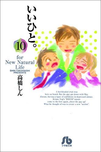 いいひと。―For new natural life (10) (小学館文庫)の詳細を見る
