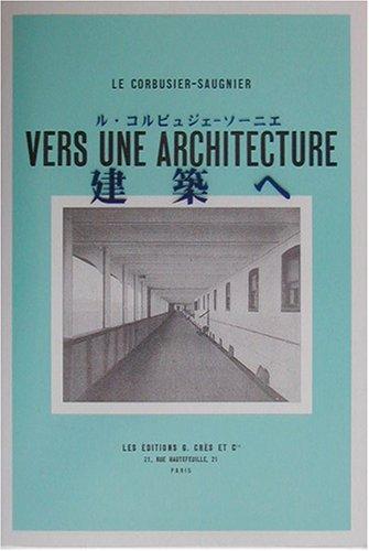 建築へ―ル・コルビュジェ ソーニエの詳細を見る