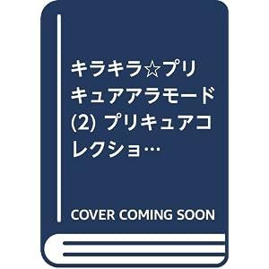 キラキラ☆プリキュアアラモード(2) プリキュアコレクション 特装版: プレミアムKC
