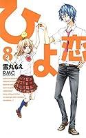 ひよ恋 8 (りぼんマスコットコミックス)